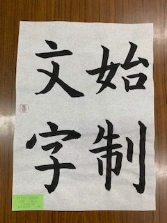 萌衣漢字4月