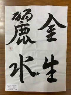 5月武田漢字