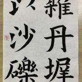 板谷廣子 九成宮醴泉銘