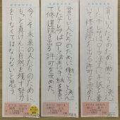 藤澤結希乃・小野沢圭太・柳川莉子