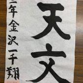 金沢 一千翔