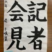 堤 千咲菜