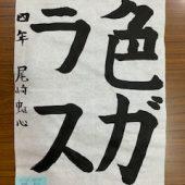 尾崎 虹心