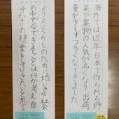 小野沢圭太  藤澤結希乃