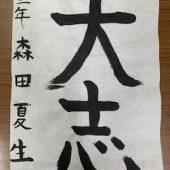 森田 夏生