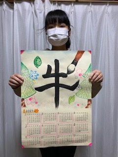 網谷カレンダー