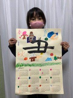 夏生カレンダー
