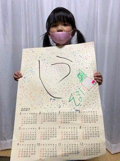 すみれカレンダー