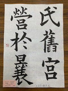 10月政芳漢字古典