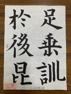 10月板谷漢字古典