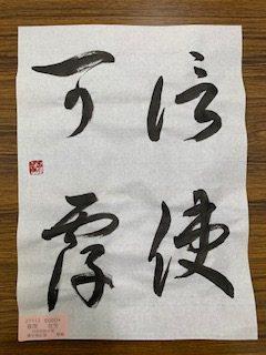 10月奈芳漢字