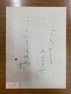 10月武田かな