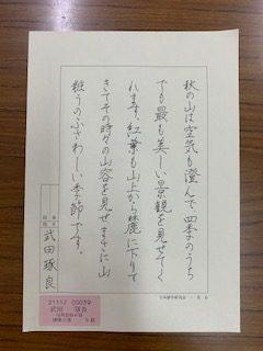 10月武田硬筆