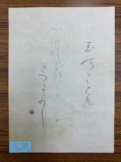 11月竹田かな