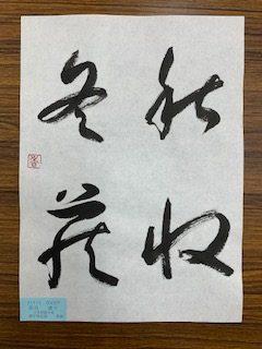 11月板谷漢字