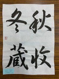 11月奈芳漢字