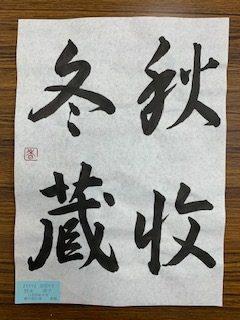 11月に磯長漢字