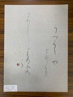 12月武田かな