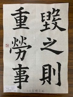 12月政芳漢字古典