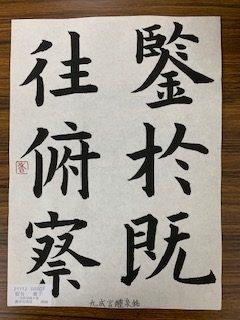12月板谷漢字古典