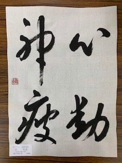 12月泊り漢字