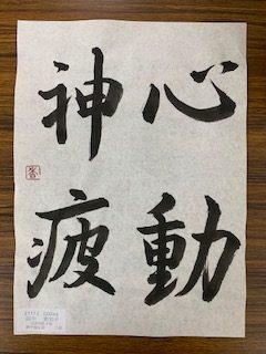 12月田中漢字