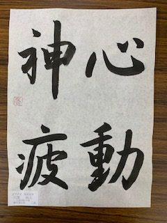12月萌漢字
