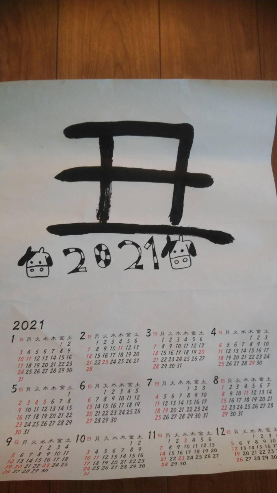 あやねカレンダー