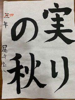 10月尾崎
