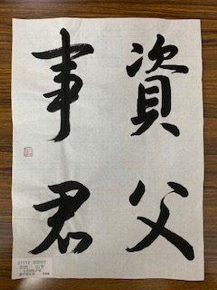 9月こうほう漢字