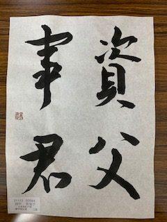 9月みちこ漢字規定