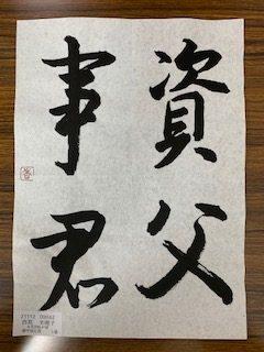 9月みほ漢字