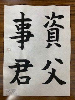 9月もえ漢字規定
