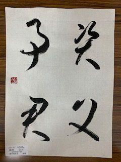 9月奈芳漢字