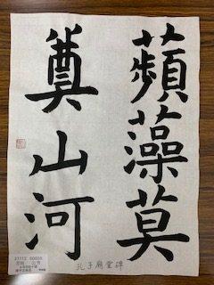 9月広報小漢字