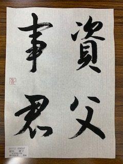 9月廣子漢字規定
