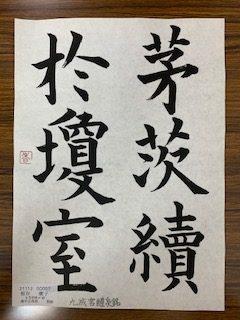 9月廣子漢字