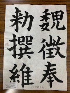 9月美知子漢字