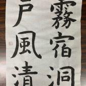 1月公芳古典漢字