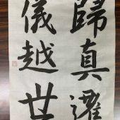 1月奥古典漢字