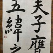 3月古典きみこ漢字