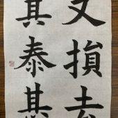 3月古典政芳漢字