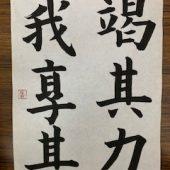 3月古典板谷漢字