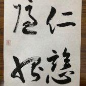 3月板谷漢字
