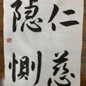 3月漢字藤澤