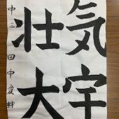 中3 田中 愛絆
