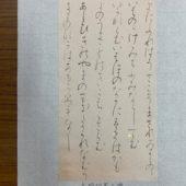 吉田公芳 高野切第三種