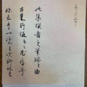 田中美知子 高野切第一種