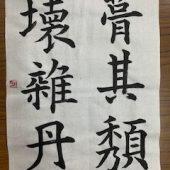 森脇政芳 九成宮禮泉銘