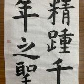 吉田公芳 孔子廟堂碑